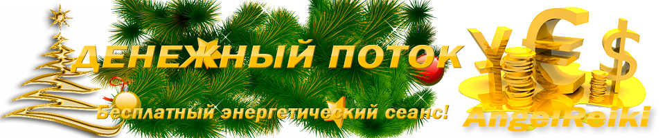 ДНЕЖНЫЙ ПОТОК! Бесплатный энергетический сеанс Рейки-Деньги!