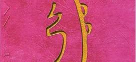 Второй символ Рейки — Сей Хе Ки (SEI HE KI)