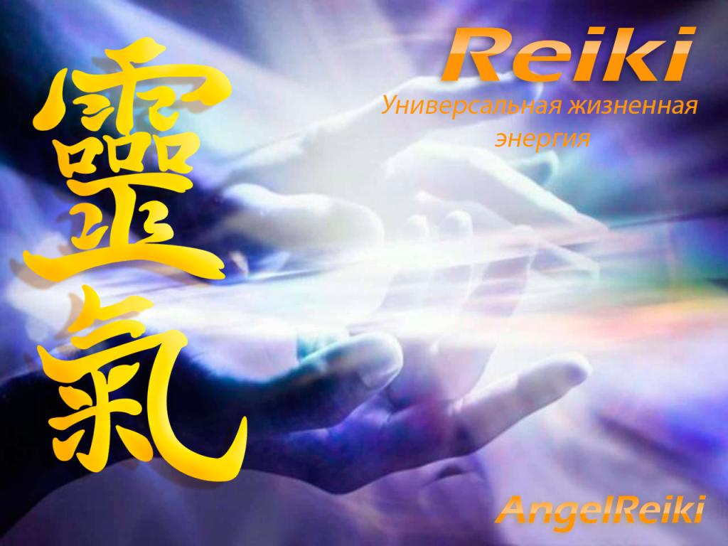 Рэйки - Универсальная жизненная энергия