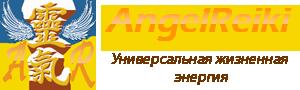 AngelReiki – Рейки – Система естественного исцеления (Reiki), обучение, настройка. Ангелы (Angel). Как общаться с ангелами